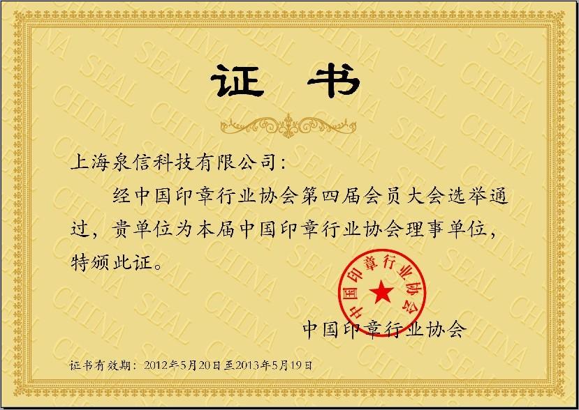 上海泉信科技有限公司