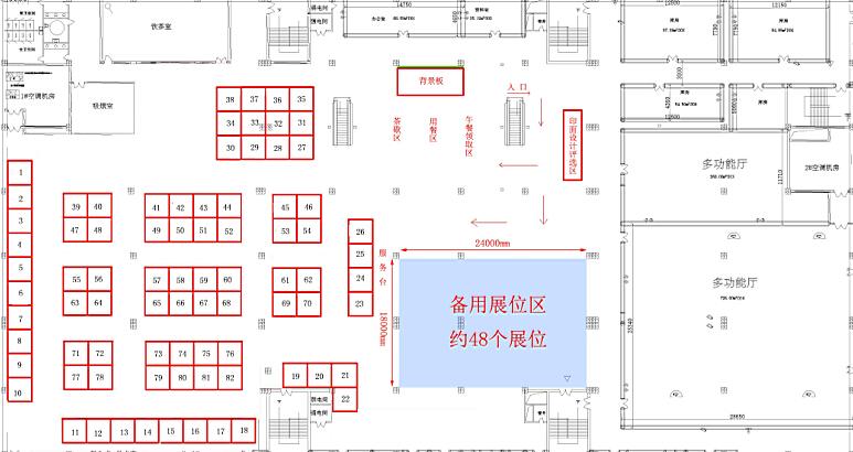 《2014北京国际印章展览会》展位图